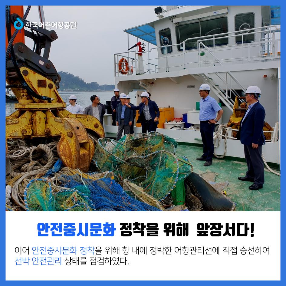한국어촌어항공단 안전중시문화 정착을 위해 앞장서다! 이어 안전중시문화 정착을 위해 항 내에 정박한 어항관리선에 직접 승선하여 선박 안전관리 상태를 점검하였다.