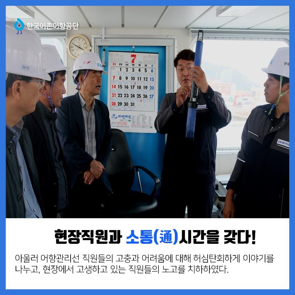 한국어촌어항공단 현장직원과 소통(通) 시간을 갖다! 아울러 어항관리선 직원들의 고충과 어려움에 대해 허심탄회하게 이야기를 나누고, 현장에서 고생하고 있는 직원들의 노고를 치하하였다.