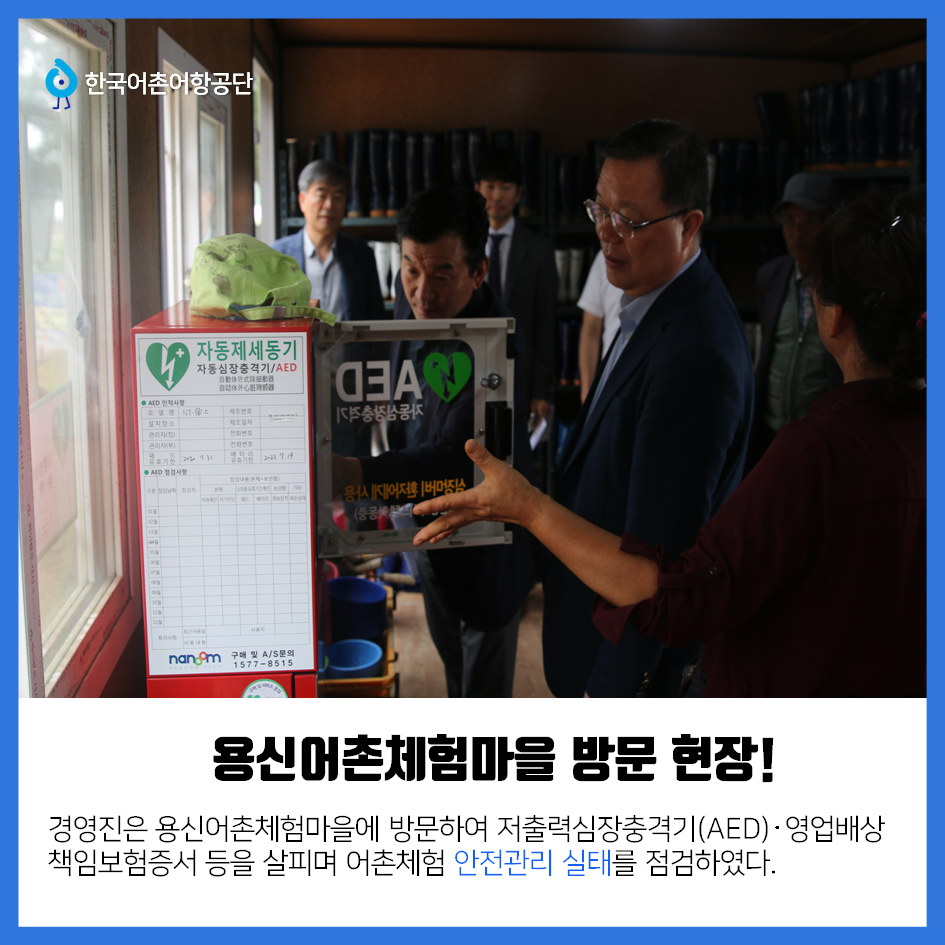 한국어촌어항공단 용신어촌체험마을 방문 현장! 경영진은 용신어촌체험마을에 방문하여 저출력심장충격기(AED), 영업배상책임보험증서 등을 살피며 어촌체험 안전관리 실태를 점검하였다.