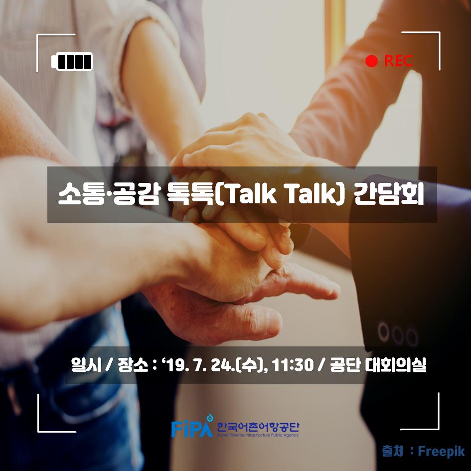 소통,공감 톡톡(Talk Talk) 간담회 일시/장소 : 19년7월24일(수) 11시 30분 / 공단 대회의실 FiPA 한국어촌어항공단 출처 : Freepik