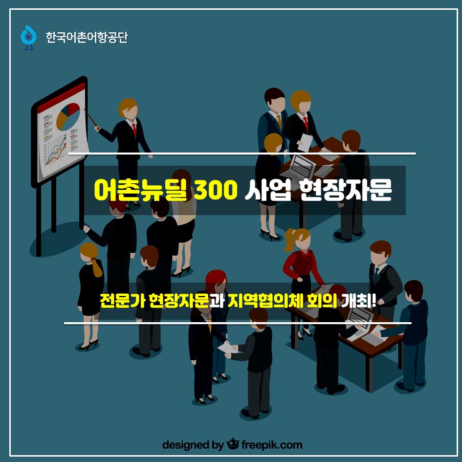 한국어촌어항공단 어촌뉴딜 300 사업 현장자문 전문가 현장자문과 지역협의체 회의 개최! designed by freepik.com