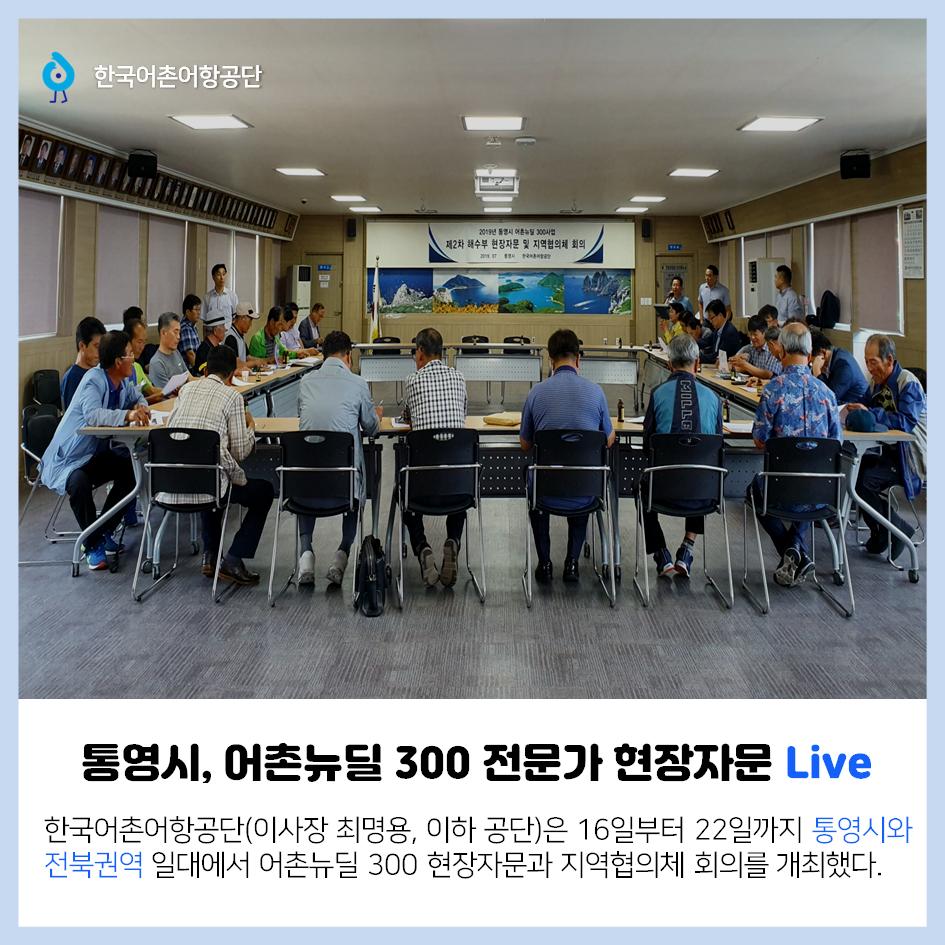 한국어촌어항공단 통영시, 어촌뉴딜 300 전문가 현장자문 Live 한국어촌어항공단(이사장 최명용, 이하 공단)은 16일 부터 22일까지 통영시와 전북권역 일대에서 어촌뉴딜 300 현장자문과 지역협의체 회의를 개최했다.