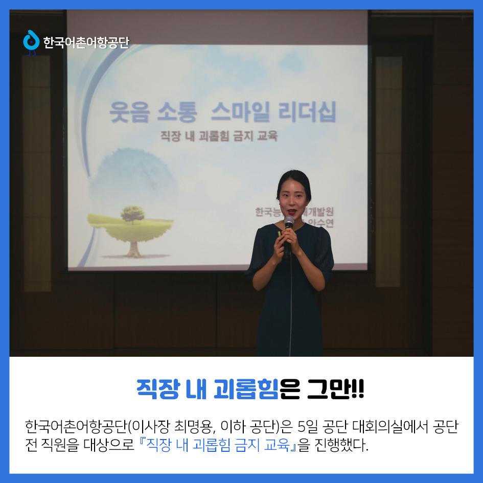 한국어촌어항공단 직장 내 괴롭힘은 그만!! 한국어촌어항공단(이사장 최명용, 이하 공단)은 5일 공단 대회의실에서 공단 전 직원을 대상으로 「직장 내 괴롭힘 금지 교육」을 진행했다.