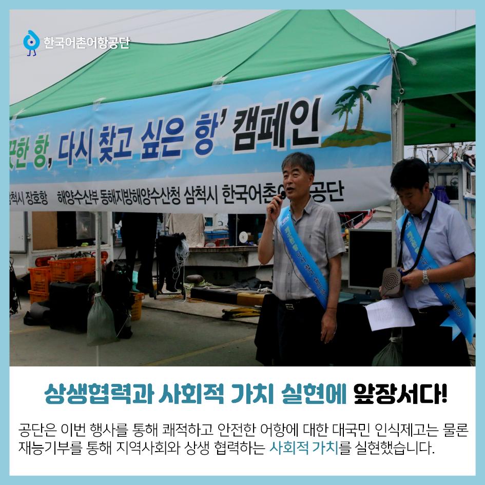 한국어촌어항공단 상생협력과 사회적 가치 실현에 앞장서다! 공단은 이번 행사를 통해 쾌적하고 안전한 어항에 대한 대국민 인식제고는 물론 재능기부를 통해 지역사회와 상생 협력하는 사회적 가치를 실현했습니다.
