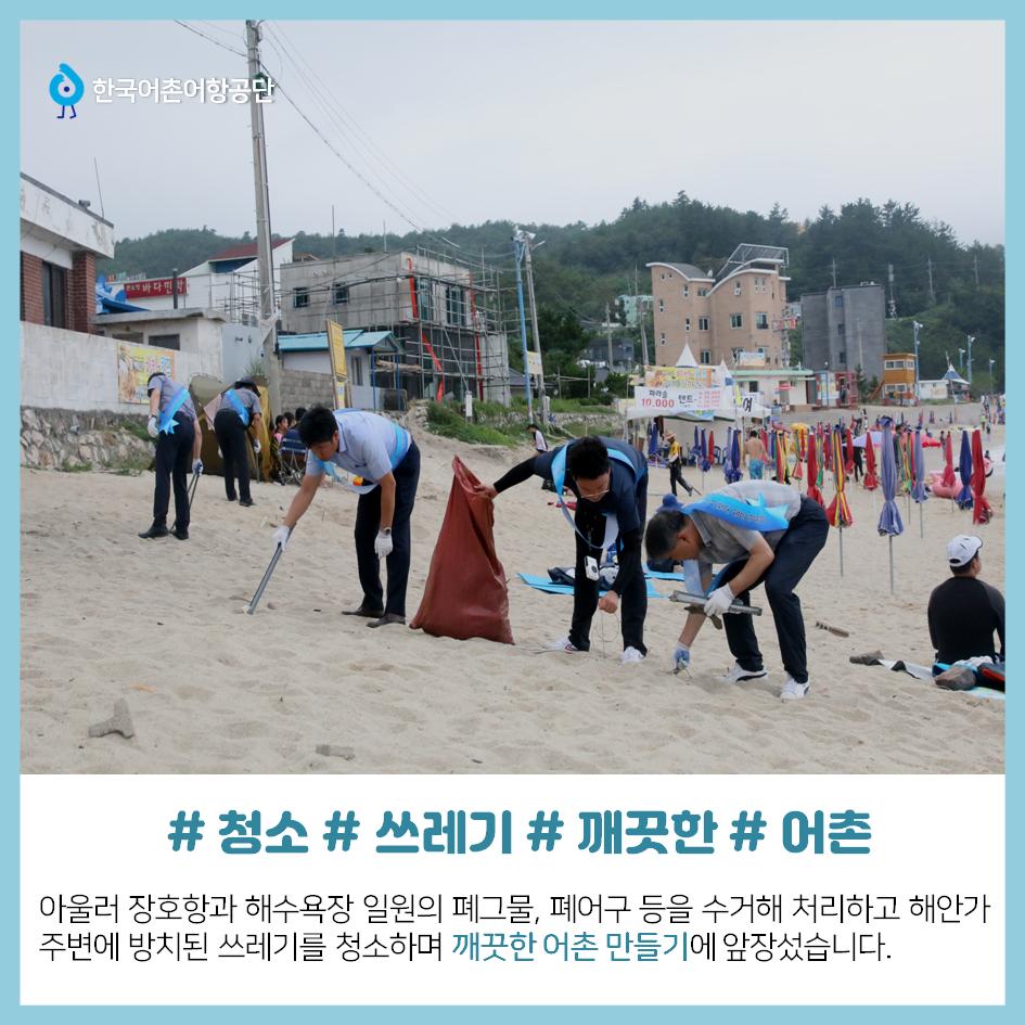 한국어촌어항공단 #청소 #쓰레기 #깨끗한 #어촌 아울러 장호항과 해수욕장 일원의 폐그물, 폐어구 등을 수거해 처리하고 해안가 주변에 방치된 쓰레기를 청소하며 깨끗한 어촌 만들기에 앞장섰습니다.