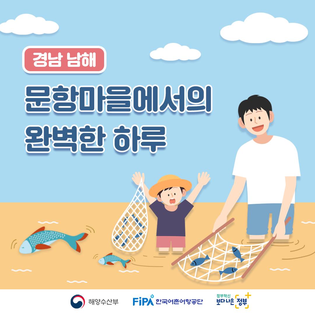 경남 남해 문항마을에서의 완벽한 하루 해양수산부 FiPA 한국어촌어항공단 정부혁신 보다 나은 정부